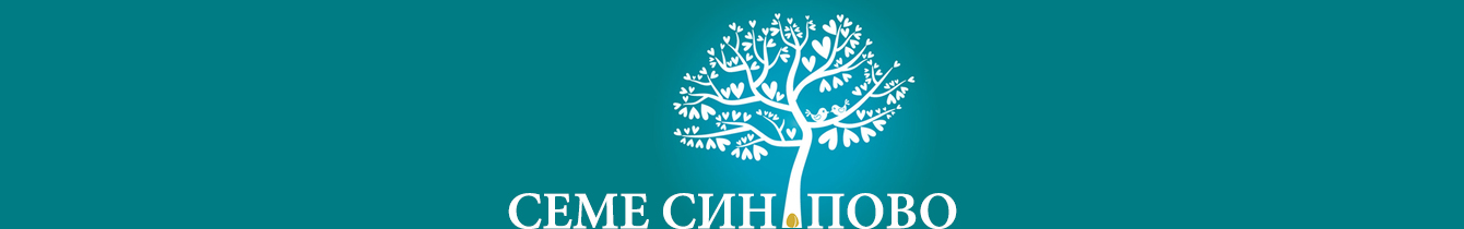 Семе Синапово